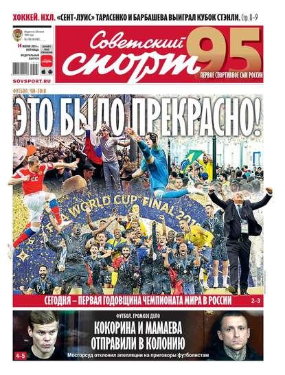 Обложка «Советский Спорт (Федеральный выпуск) 103-2019»