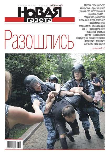 Обложка «Новая Газета 63-2019»