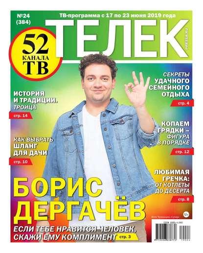 Обложка «Телек Pressa.ru 24-2019»