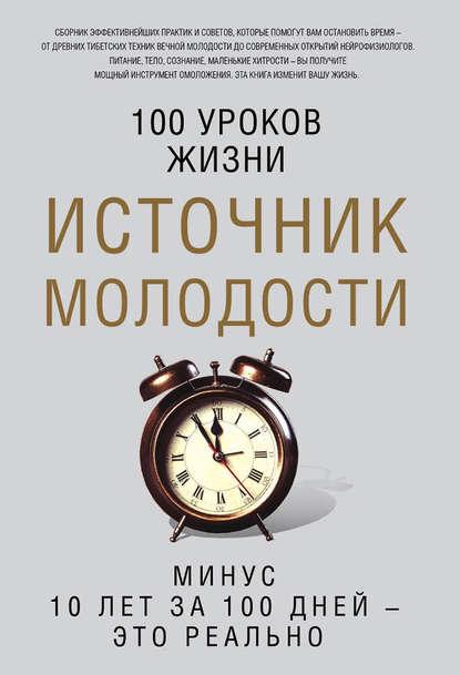 Обложка «Источник молодости»