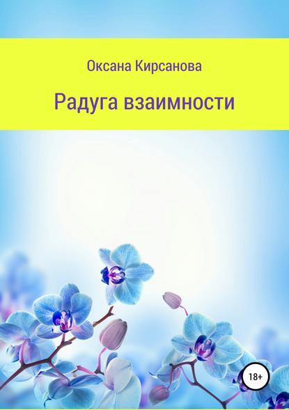 Обложка «Радуга взаимности»