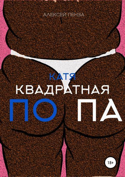 Обложка «Катя – квадратная попа»