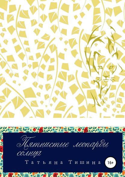 Обложка «Пятнистые леопарды солнца»