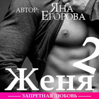 Обложка «Женя 2»