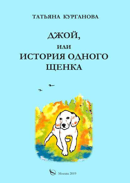 Обложка «Джой, или История одного щенка»