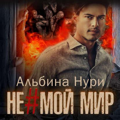 Обложка «Не мой мир»