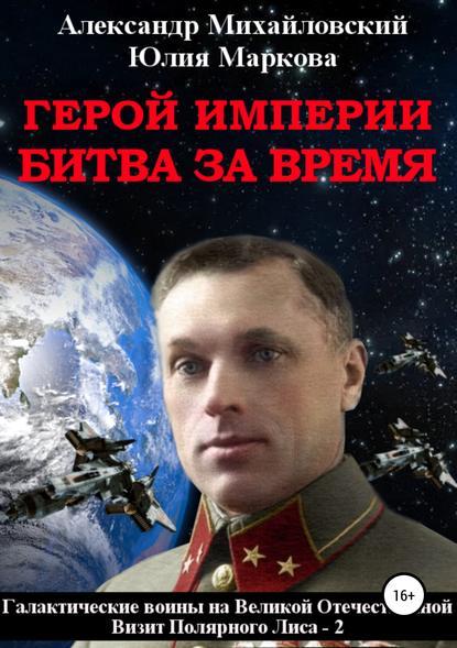 Обложка «Герой империи. Битва за время»