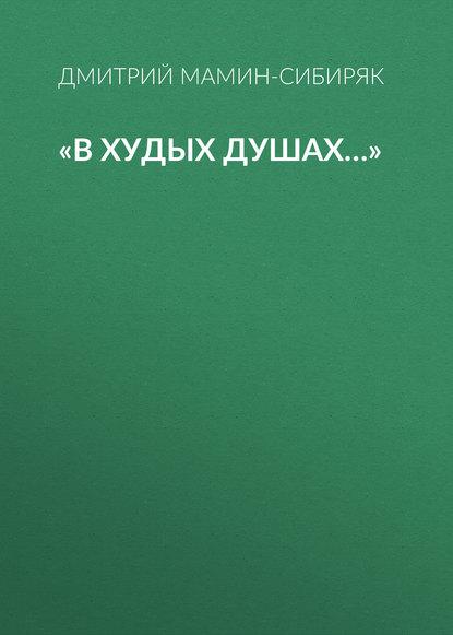 Обложка ««В худых душах…»»