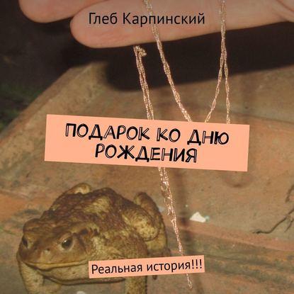 Обложка «Подарок ко дню рождения. Реальная история!!!»