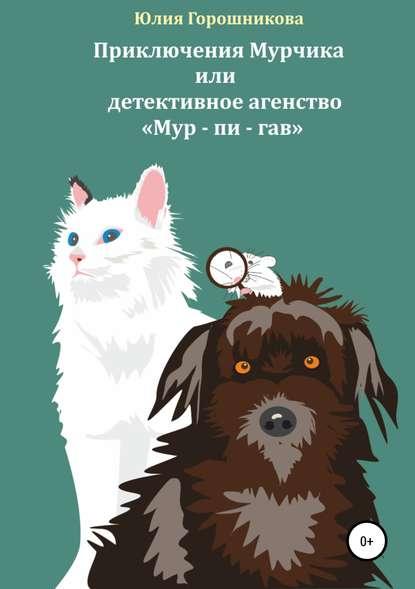 Обложка «Приключения Мурчика или детективное агенство «Мур – пи – гав»»