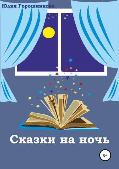 Обложка «Сказки на ночь»