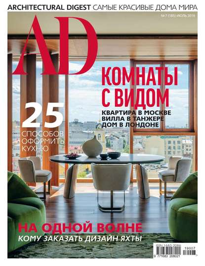 Обложка «Architectural Digest/Ad 07-2019»