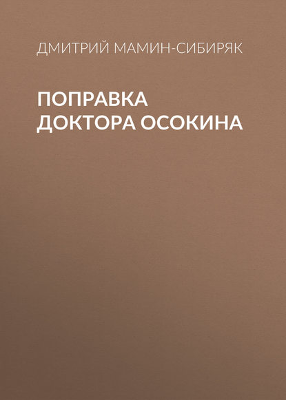 Обложка «Поправка доктора Осокина»
