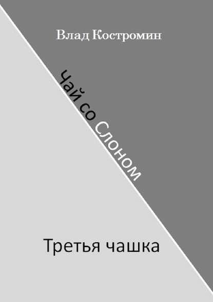 Обложка «Чай соСлоном. Третья чашка»