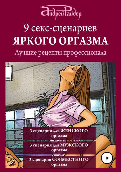 Обложка «9 секс-сценариев яркого оргазма. Лучшие рецепты профессионала»