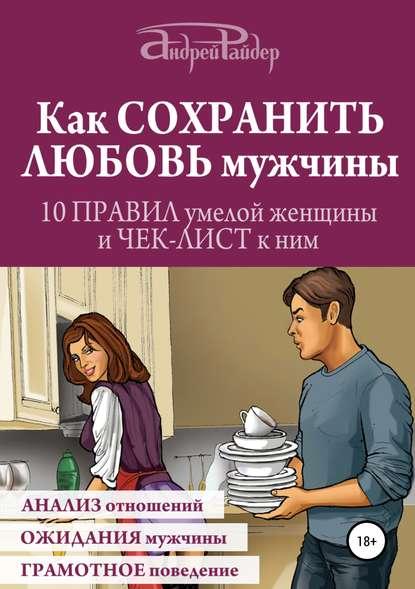 Обложка «Как сохранить любовь мужчины. 10 правил умелой женщины и чек-лист к ним»