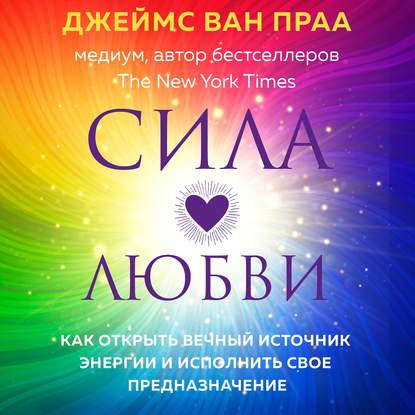 Обложка «Сила любви»