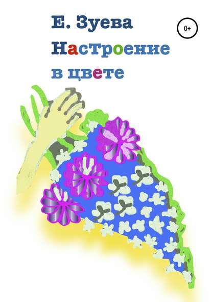 Обложка «Настроение в цвете»