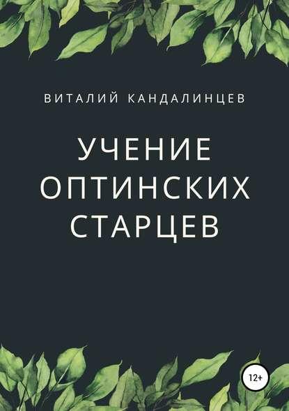 Обложка «Учение Оптинских старцев»