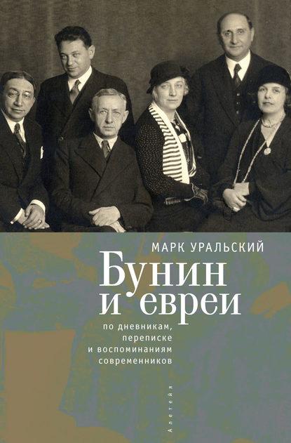 Обложка «Бунин и евреи»