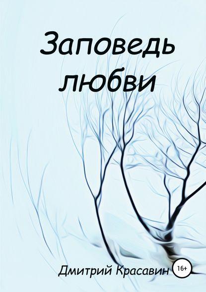 Обложка «Заповедь любви»
