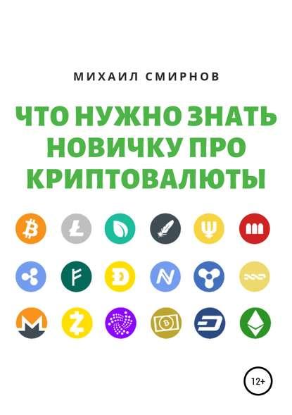 Обложка «Что нужно знать новичку про криптовалюты»