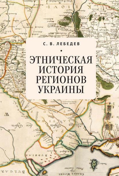 Обложка «Этническая история регионов Украины»