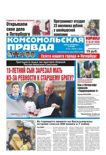 Обложка «Комсомольская Правда. Санкт-Петербург 64с-2019»