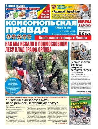 Обложка «Комсомольская Правда. Москва 64с-2019»