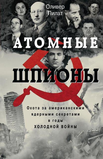 Обложка «Атомные шпионы. Охота за американскими ядерными секретами в годы холодной войны»