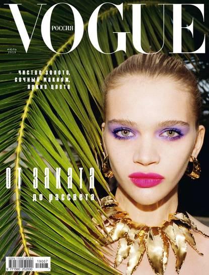 Обложка «Vogue 07-2019»