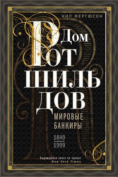 Обложка «Дом Ротшильдов. Мировые банкиры. 1849—1999»
