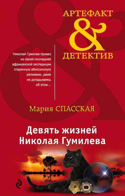 Обложка «Девять жизней Николая Гумилева»