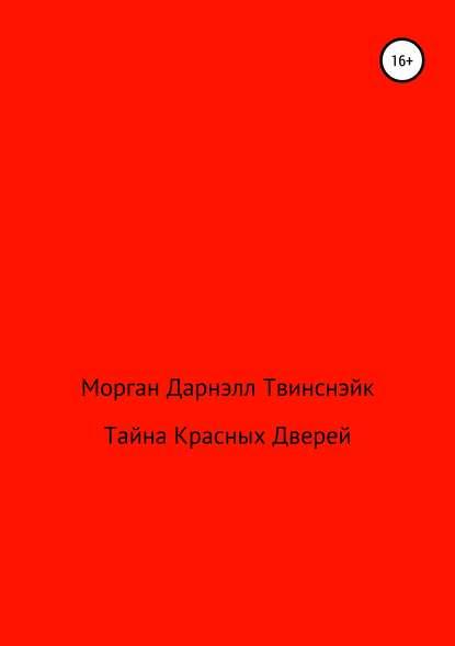Обложка «Тайна Красных Дверей»