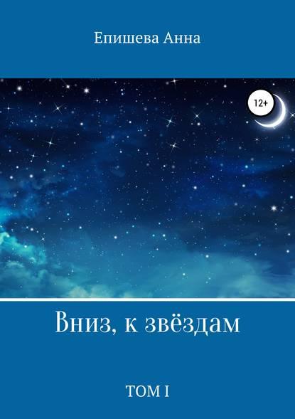 Обложка «Вниз, к звёздам. Том I»