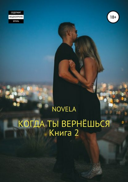 Обложка «Когда ты вернешься. Книга 2»