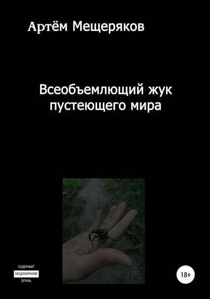 Обложка «Всеобъемлющий жук пустеющего мира»