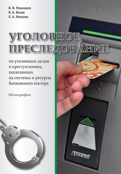 Обложка «Уголовное преследование по уголовным делам о преступлениях, посягающих на системы и ресурсы банковского сектора»