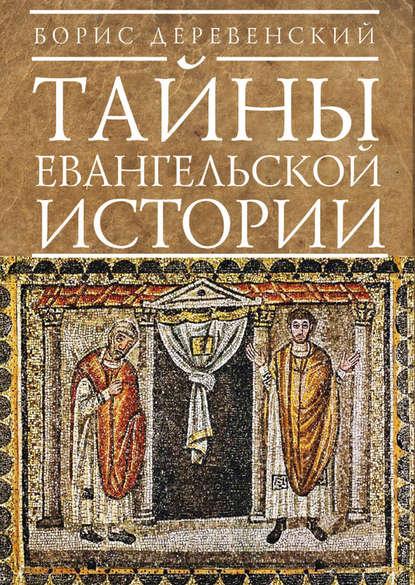 Обложка «Тайны евангельской истории»