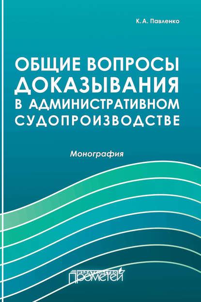 Обложка «Общие вопросы доказывания в административном судопроизводстве»