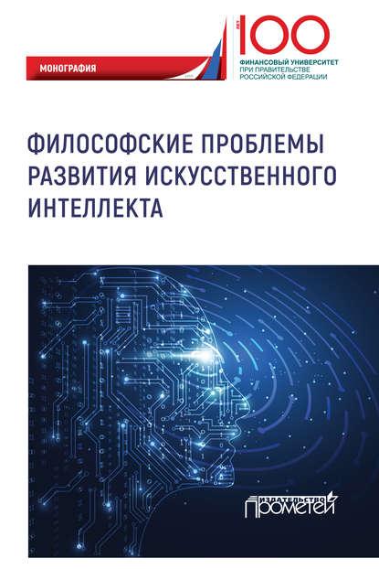Обложка «Философские проблемы развития искусственного интеллекта»