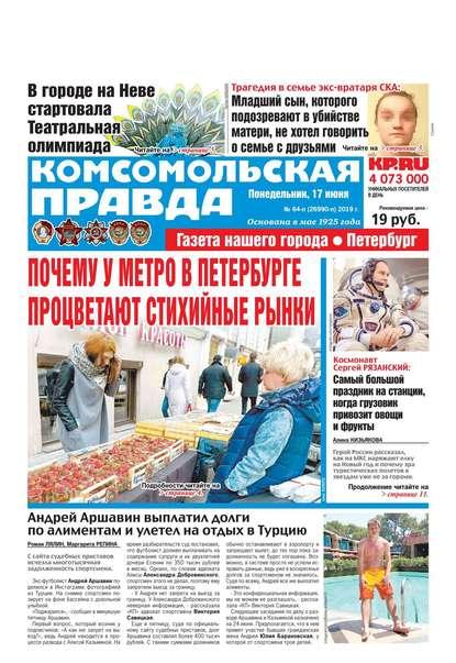 Обложка «Комсомольская Правда. Санкт-Петербург 64п-2019»