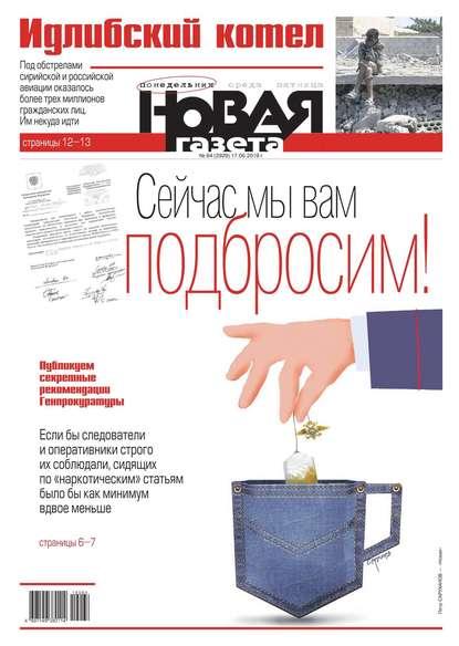 Обложка «Новая Газета 64-2019»