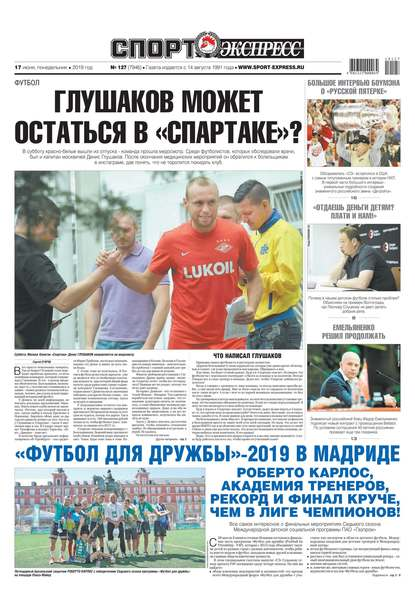 Обложка «Спорт-экспресс 127-2019»