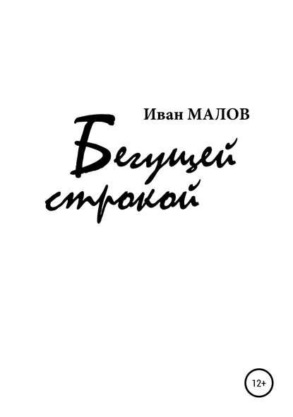 Обложка «Бегущей строкой»