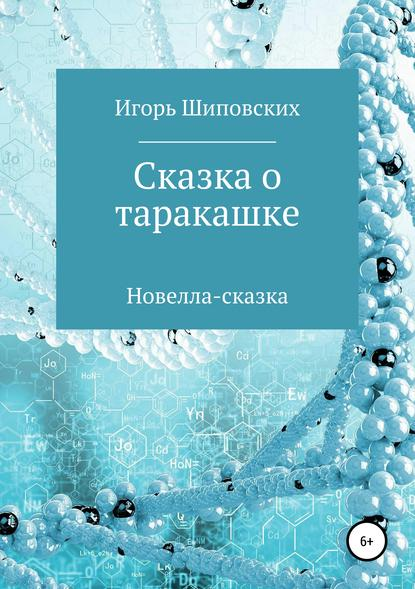 Обложка «Сказка о таракашке»