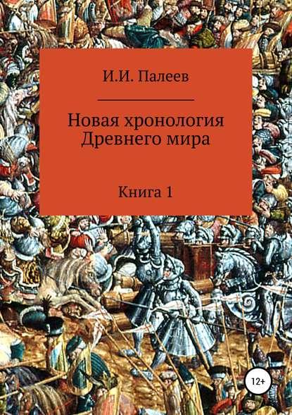 Обложка «Новая хронология Древнего мира. Книга 1»
