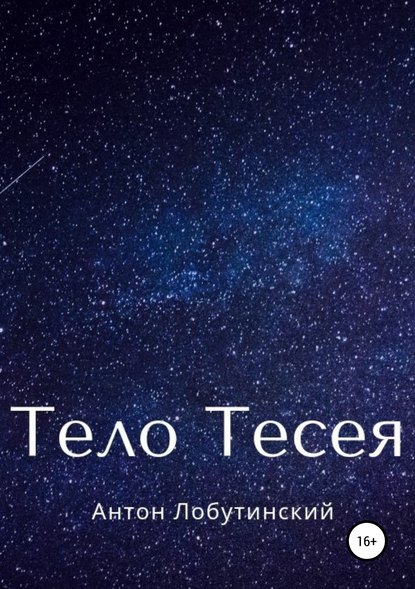 Обложка «Тело Тесея»