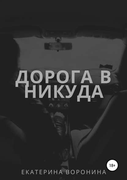 Обложка «Дорога в никуда»