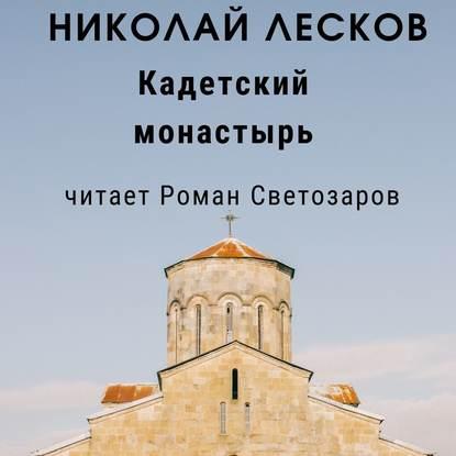 Обложка «Кадетский монастырь»